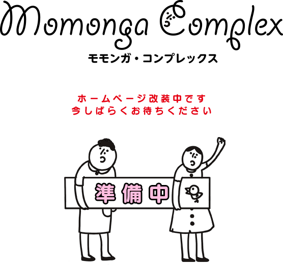 モモンガ・コンプレックス